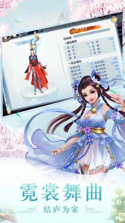 九州传说:国民仙侠手游 screenshot-4