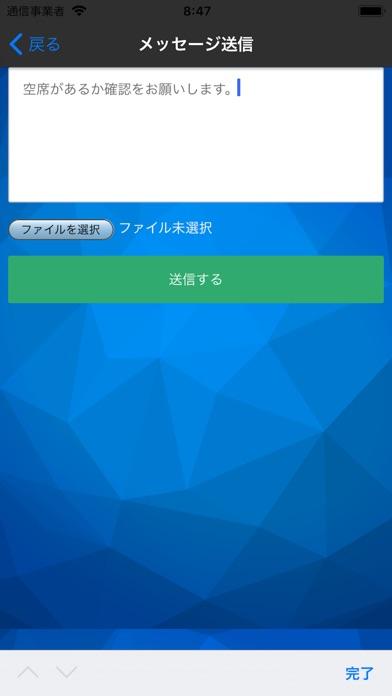 トランシーバー・インカムアプリ ぐるかむのスクリーンショット4