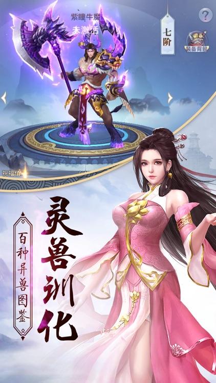 凤凌长空-大型3D仙侠角色扮演手游 screenshot-4