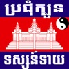 Khmer Horoscopes - iPhoneアプリ