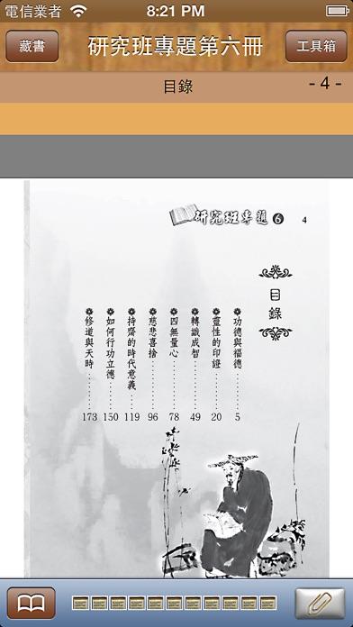 研究班專題叢書屏幕截圖4