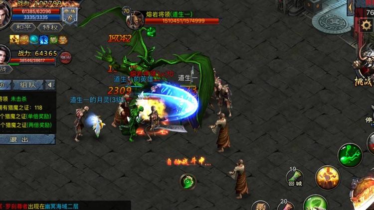 龙腾霸业-经典复古动作手游 screenshot-6