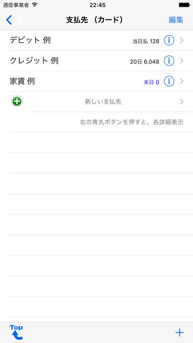 クレメモ Legacy ScreenShot4