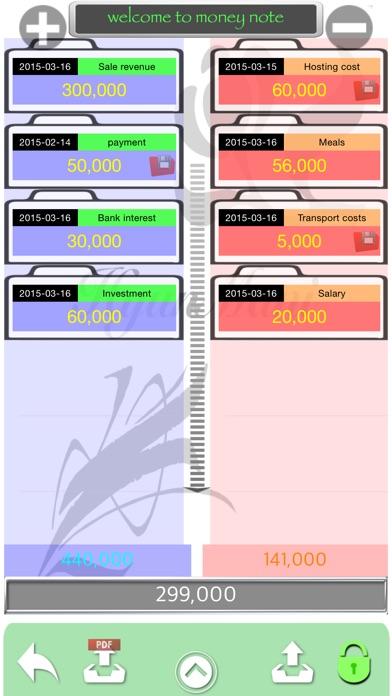 会計帳簿のロックのスクリーンショット5