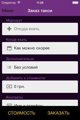 Такси Украины - náhled