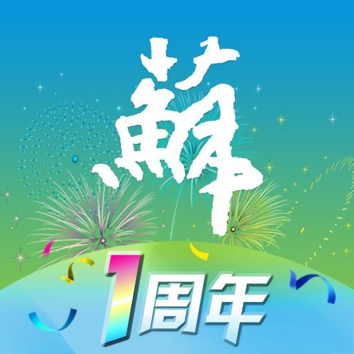 江苏政务服务app icon图