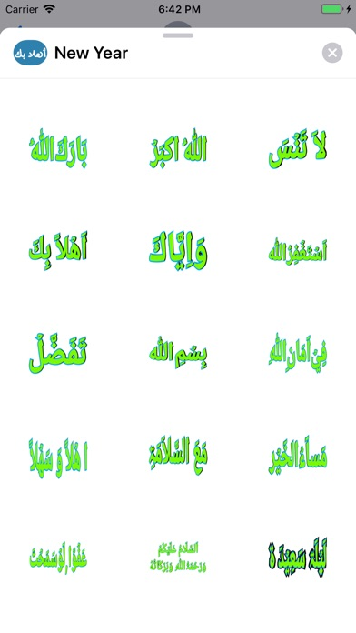 ملصقات عربية الدردشة screenshot 1