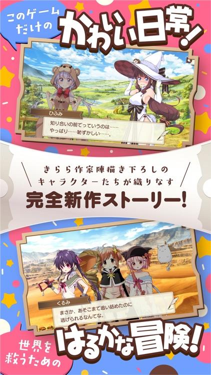 きららファンタジア screenshot-3