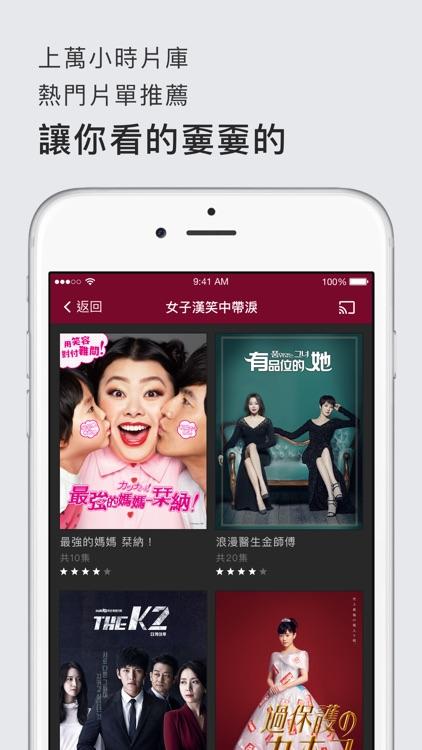 KKTV - 難以抗劇 screenshot-4