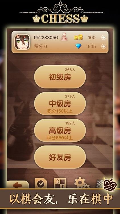 国际象棋 - 国际象棋单机版小游戏 screenshot-8