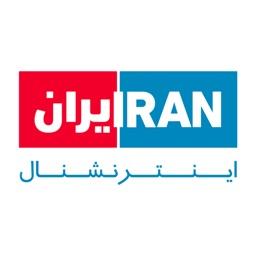 Iran - ایران اینترنشنال