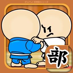 ガンバレ!柔道部 - 人気の暇つぶしスポーツゲーム!