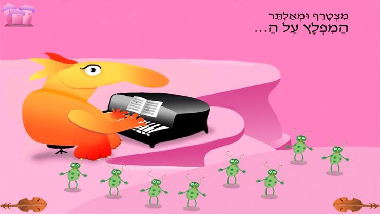 תזמורת מפלצות הקצב – עברית לילדים screenshot-3