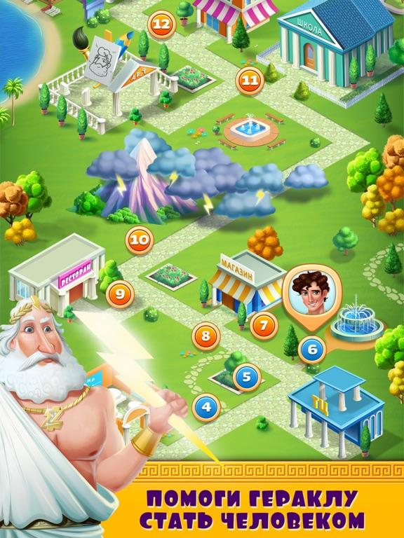 Игра Влюбленный Геракл
