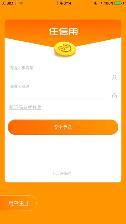 任信用 screenshot-0