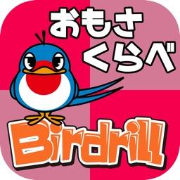 子ども・幼児向け知育ゲーム バードリル Birdrill ~おもさくらべ~
