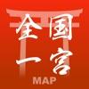 全国一宮神社マップ - iPhoneアプリ