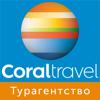 CoralTravel Турагентство АКлуб