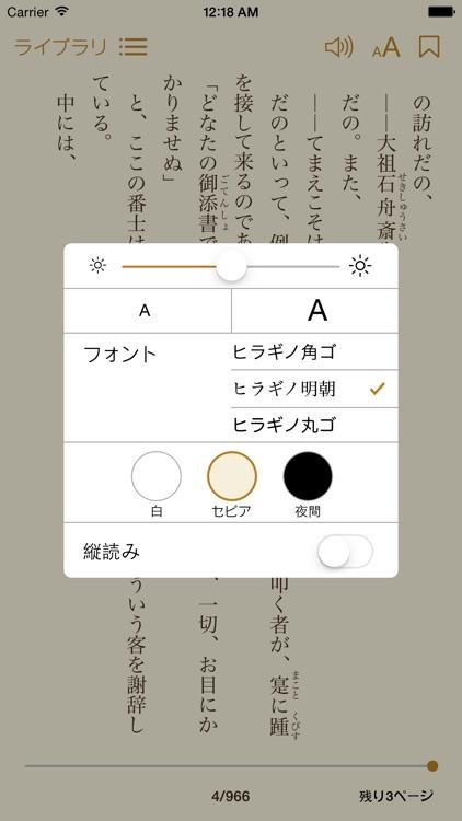 吉川英治 文学全集 screenshot-3