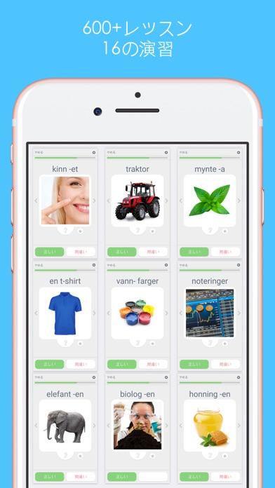 ノルウェー語を学ぶ - LinGo Play -ノルウェー語紹介画像3