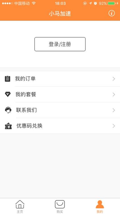 小马加速-海外华人加速器 screenshot-4