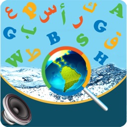 Digital English Arabic Diction