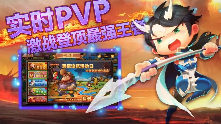 群雄战三国:全民战争手游 screenshot-4