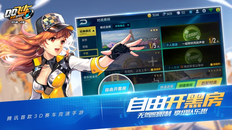 QQ飞车 screenshot-4