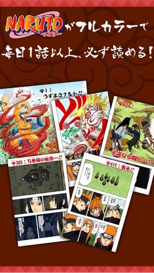 Naruto ナルト 公式漫画アプリをapp Storeで