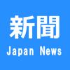Japan News for Foreigner