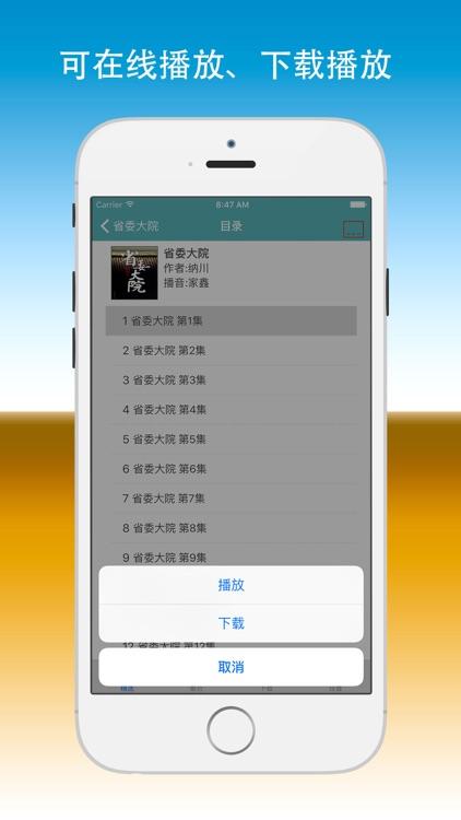 官场小说大全(侯卫东官场笔记有声小说) screenshot-3