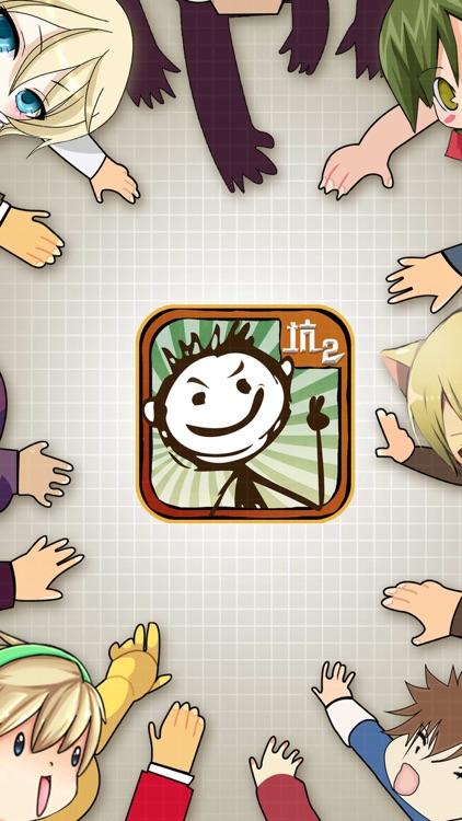 史上最坑爹的游戏2 screenshot-0