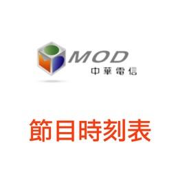 mod節目表