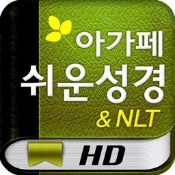 아가페 쉬운성경NLT HD