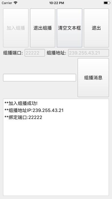socket网络测试工具 screenshot 6