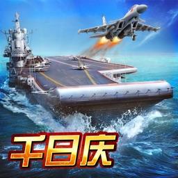 战舰帝国荣耀版-瓦良格号航母打击群