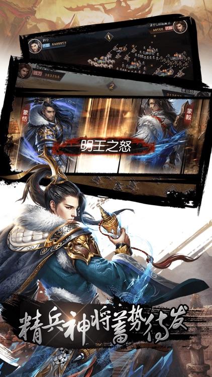 帝国战争风云-热门策略战争手游 screenshot-3