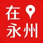 在永州 icon