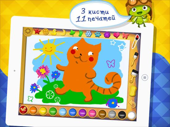 Рисование и раскраска+ для iPad скачать бесплатно, отзывы ...