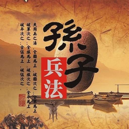 The art of war - learn mandarin