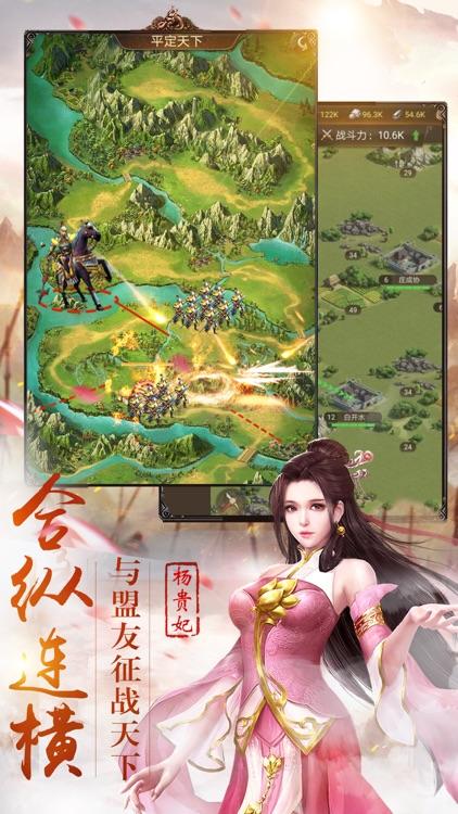 江山美人 - 策略三国之一统江山 screenshot-3