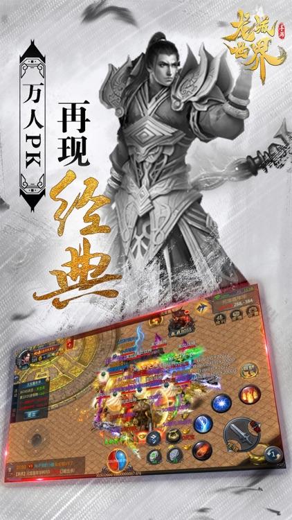 龙城世界-热血争夺霸业动作游戏 screenshot-4