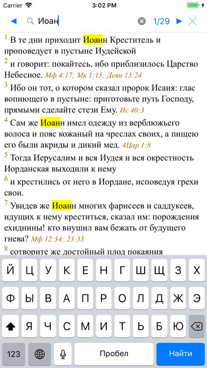 Библия Каноническая screenshot-5