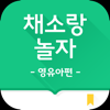 download 채소랑놀자 -영유아편-