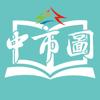 臺中市立圖書館