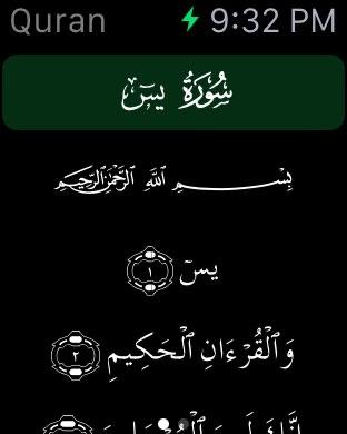 Screenshot #12 for Quran Majeed Proالقرآن المجيد