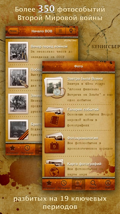 Вторая Мировая Война screenshot-0