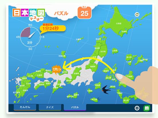 日本地図マスター 楽しく学べる教材シリーズのおすすめ画像4