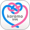 出会い系アプリ「Karamo」チャットで恋活・友達作りトーク