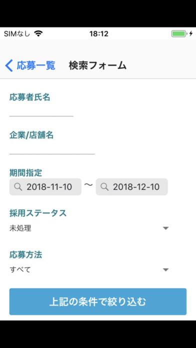 ジョブカロリ採用管理のスクリーンショット3